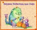 Joyeuse halloween a mes amis